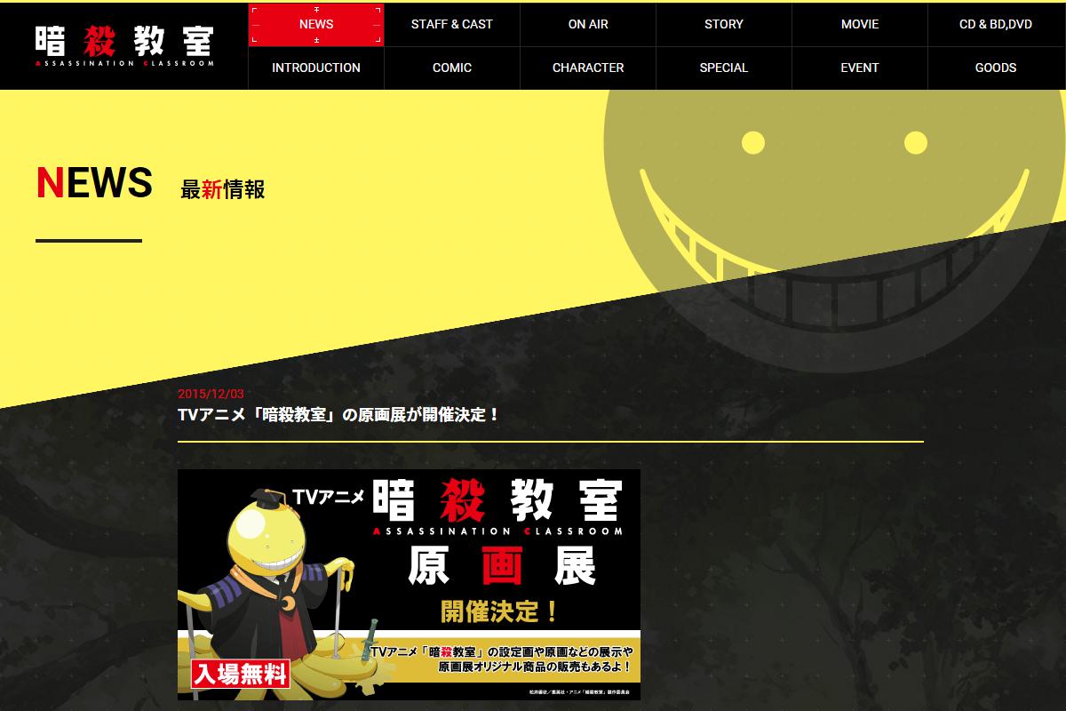 【東京】TVアニメ「暗殺教室」原画展:第1部:12月14日(月) ~ 12月23日(水・祝) 第2部:12月29日(火) ~ 2016年1月11日(月・祝)