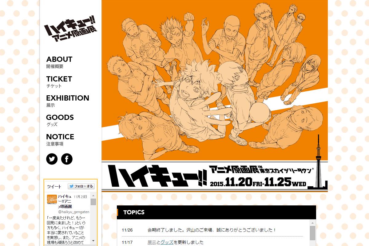 【東京】ハイキュー!!アニメ原画展:2015年11月20日(金)- 11月25日(水)