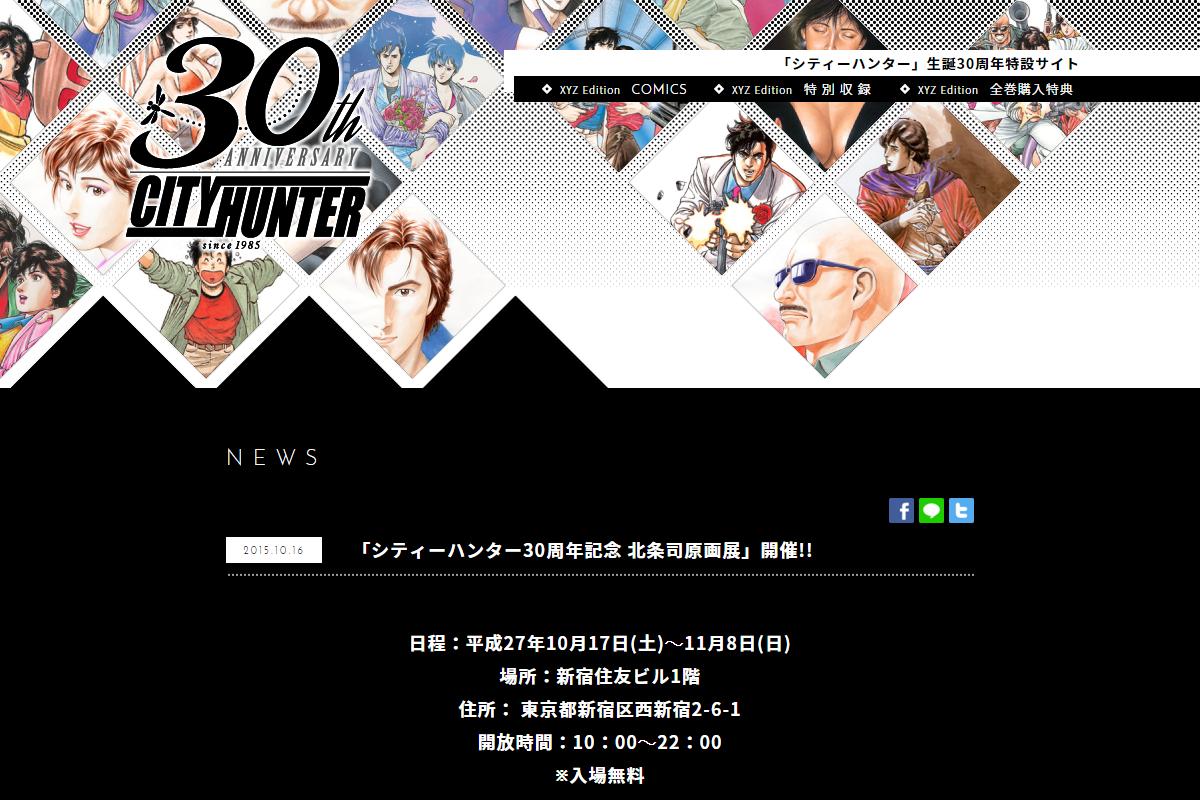 【東京】シティーハンター30周年記念 北条司原画展:2015年10月17日(土)~11月8日(日)