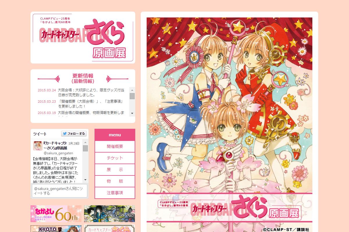 【東京】カードキャプターさくら原画展:2014年12月27日(土)- 2015年1月4日(日)