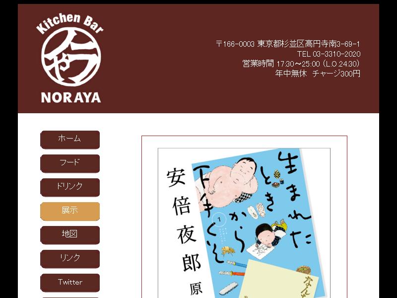 【東京】安倍夜郎原画展:2016年1月30日(土)~3月5日(土)