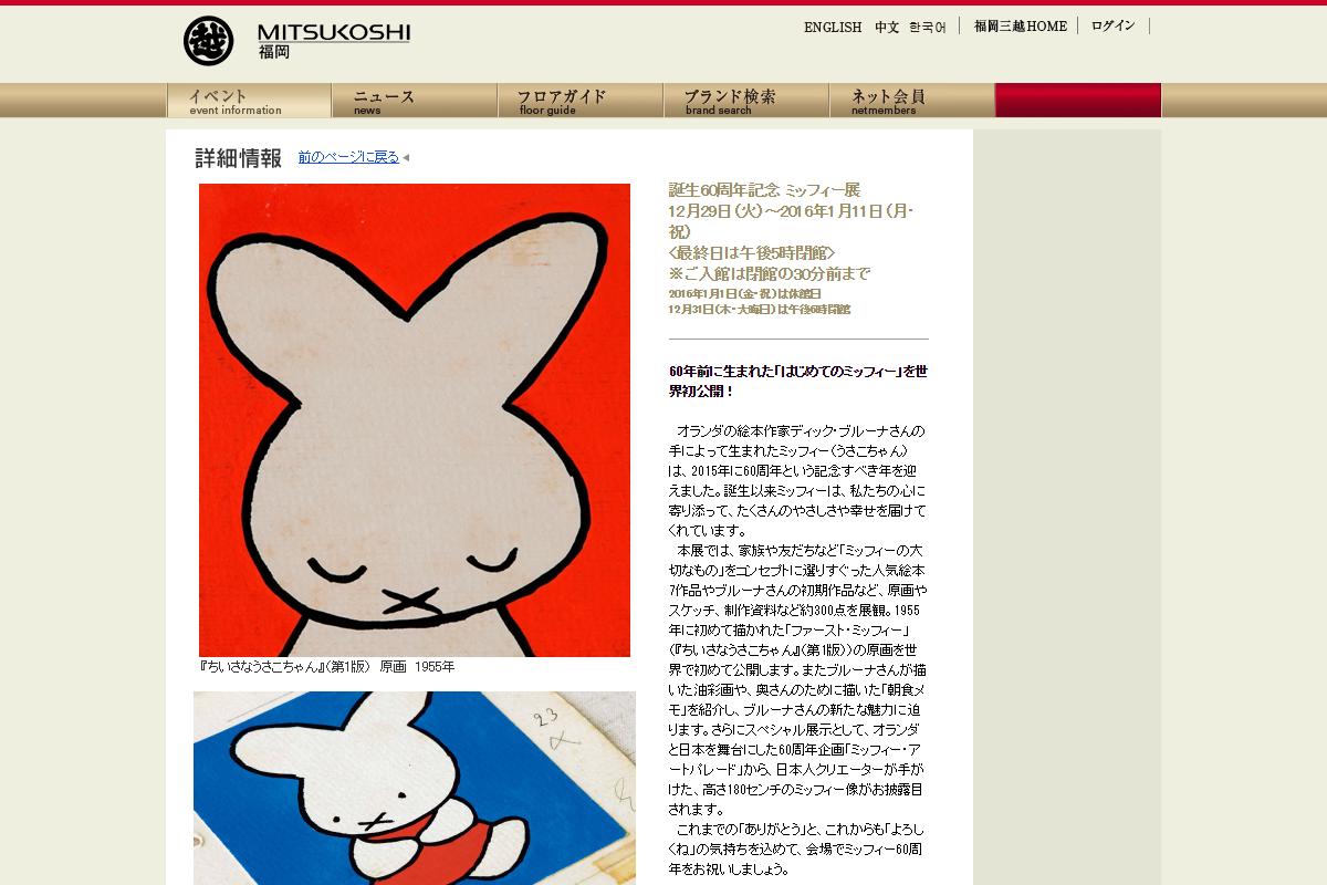 【福岡】誕生60周年記念「ミッフィー展」:2015年12月29日~2016年1月11日