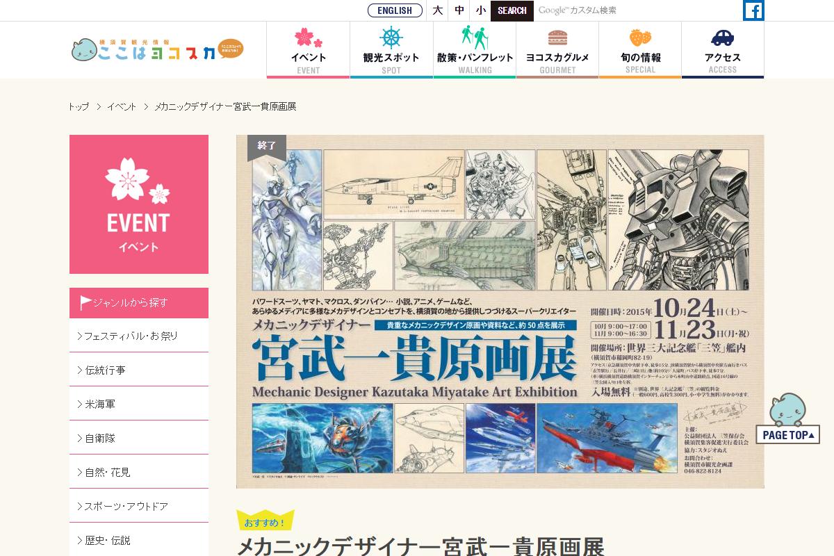 【神奈川】メカニックデザイナー宮武一貴原画展:2015年10月24日(土)~ 2015年11月23日(月)