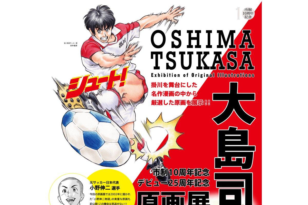 【静岡】漫画家大島司のデビュー25周年記念原画展:2016年1月5日(火)から年2月14日(日)