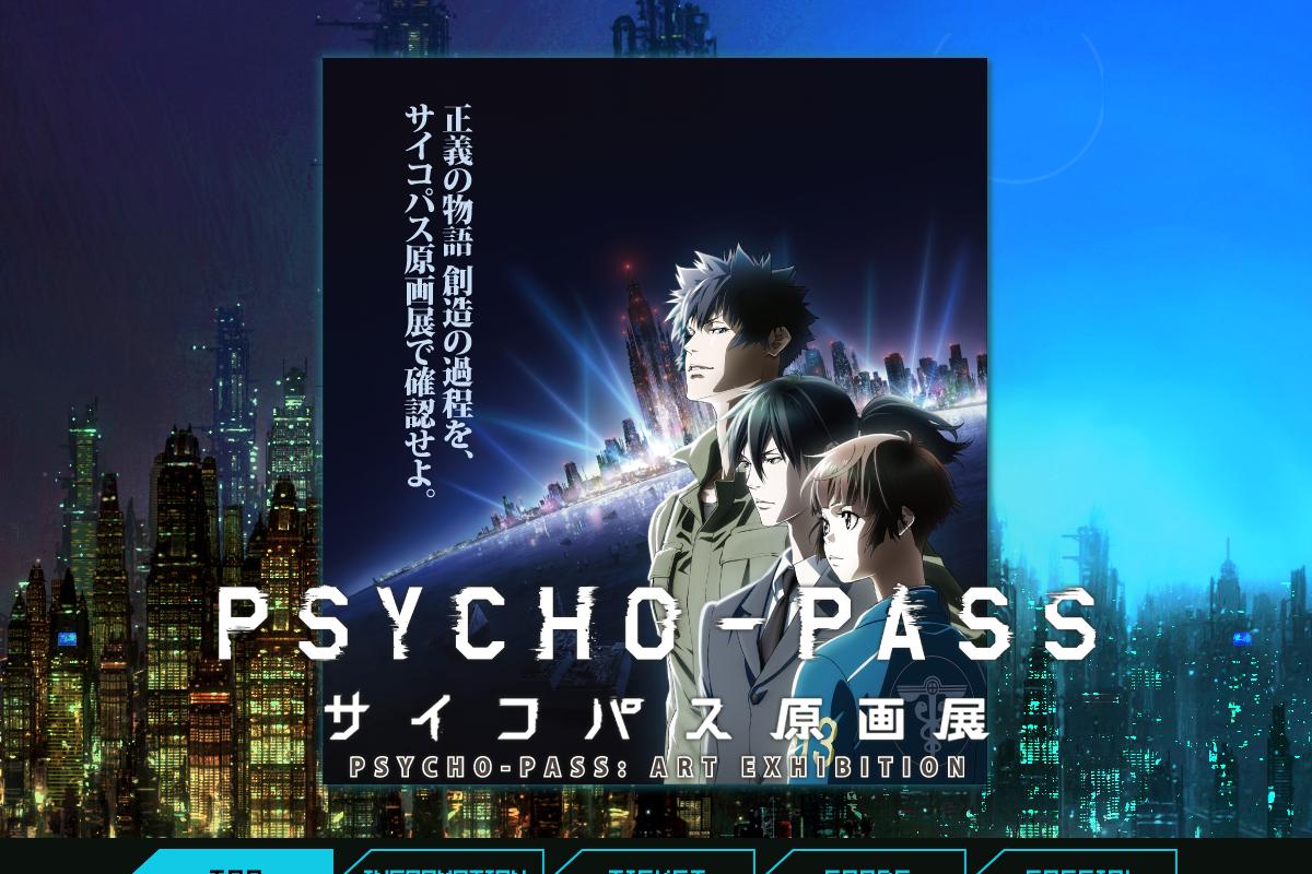 【渋谷】「PSYCHO-PASS サイコパス」原画展:2016年8月9日(火)~21日(日)