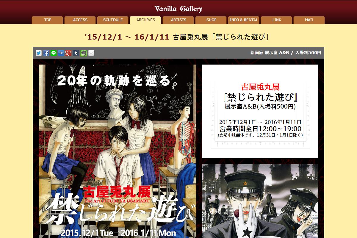 【東京】古屋兎丸展「禁じられた遊び」:2015年12月1日(火) ~ 2016年1月11日(月)