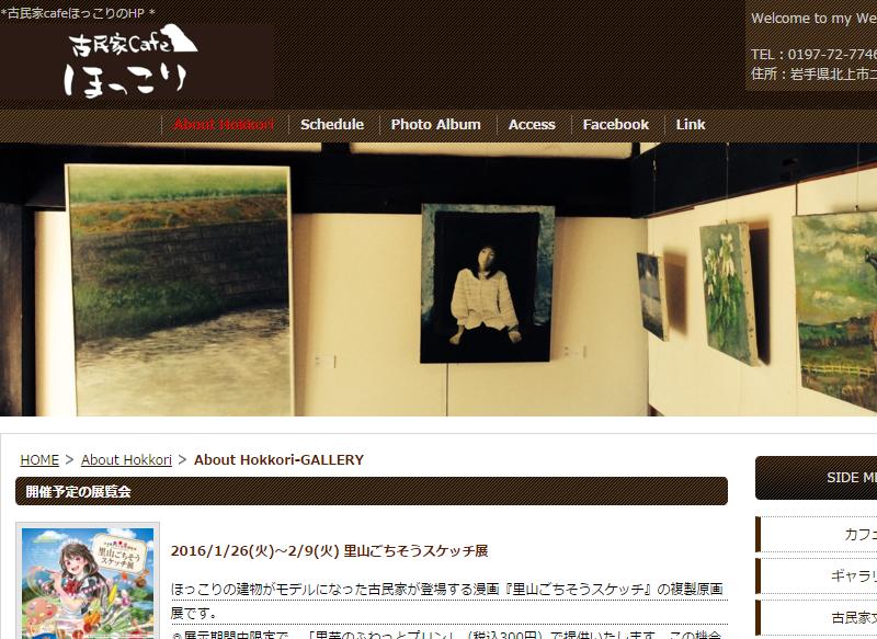 【岩手】里山ごちそうスケッチ展:2016年1月26日(火)~2月9日(火)