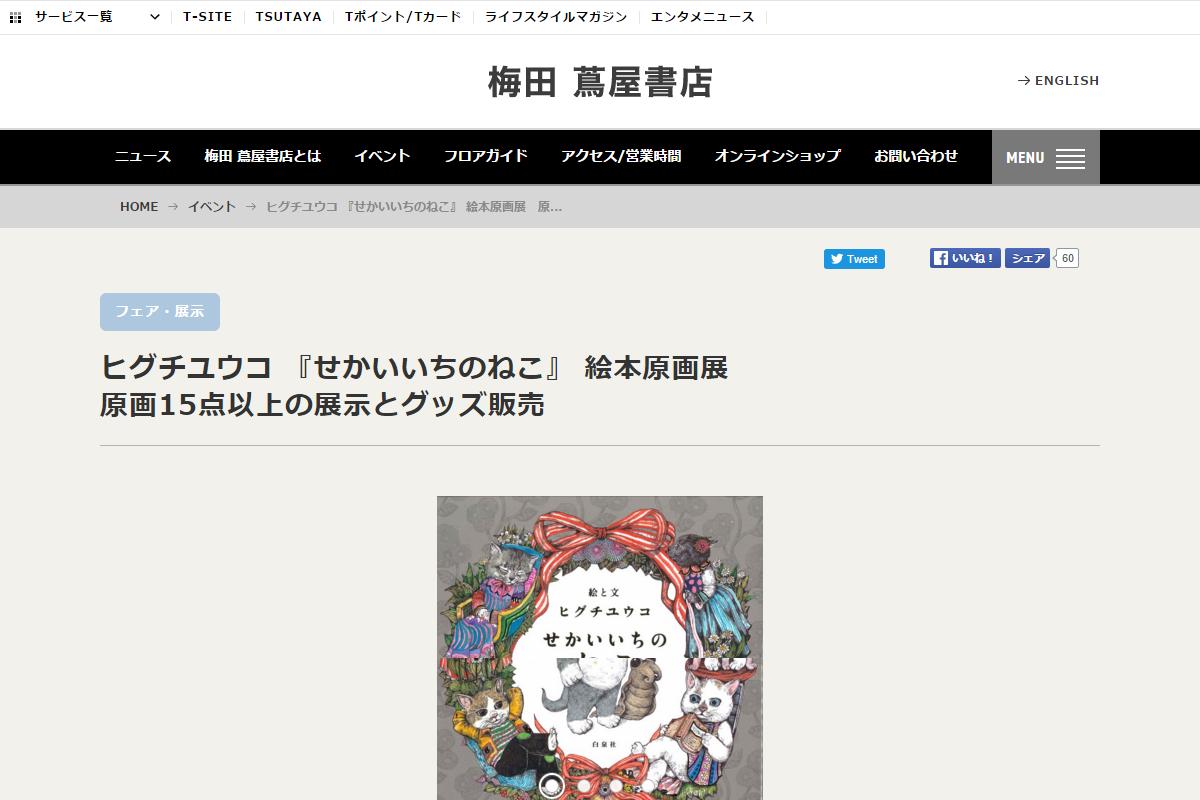 【東京】「映画 ハイ☆スピード! -Free! Starting Days-」原画展示&特設ショップ:2015年12月23日(水)~2016年1月11日(月)