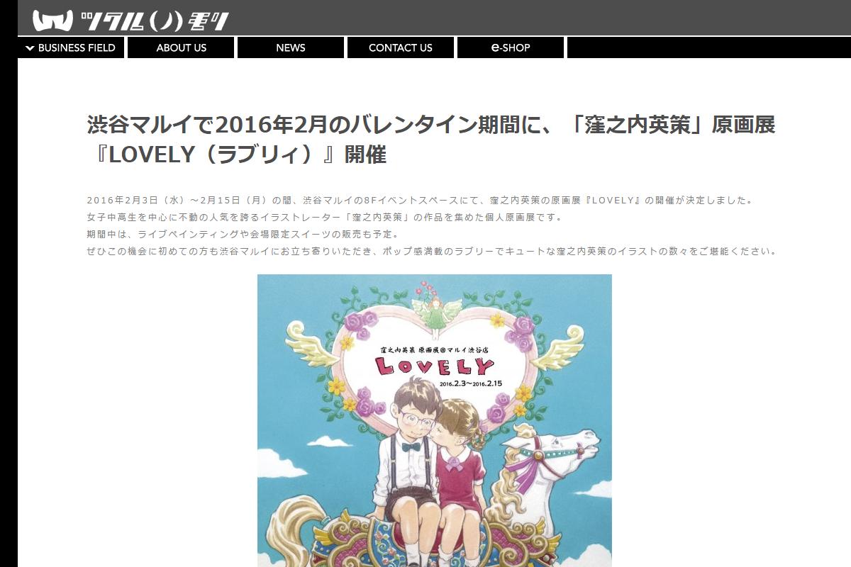 【東京】「窪之内英策」原画展『LOVELY(ラブリィ)』:2016年2月3日(水)~2月18日(木)