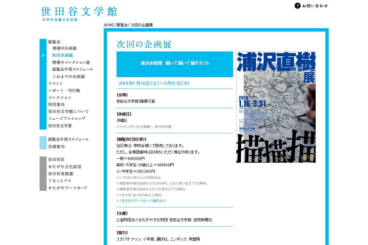 【東京】「PSYCHO-PASS サイコパス」原画展:2016年1月15日(金)~1月25日(月)