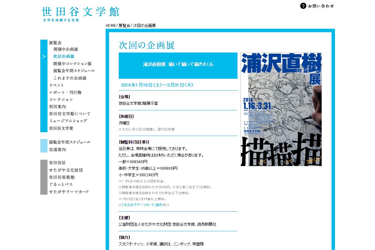 【東京】浦沢直樹展 描いて描いて描きまくる:2016年1月16日(土)~3月31日(木)