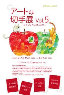 【東京】アートな切手展Vol.5~2月22日はネコの日:2016年2月15日(月)~3月6日(日)