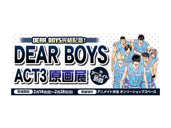 【東京】DEAR BOYS完結記念!DEAR BOYS ACT3原画展 inアニメイト渋谷:2016年2月14日(日)~2月28日(日)