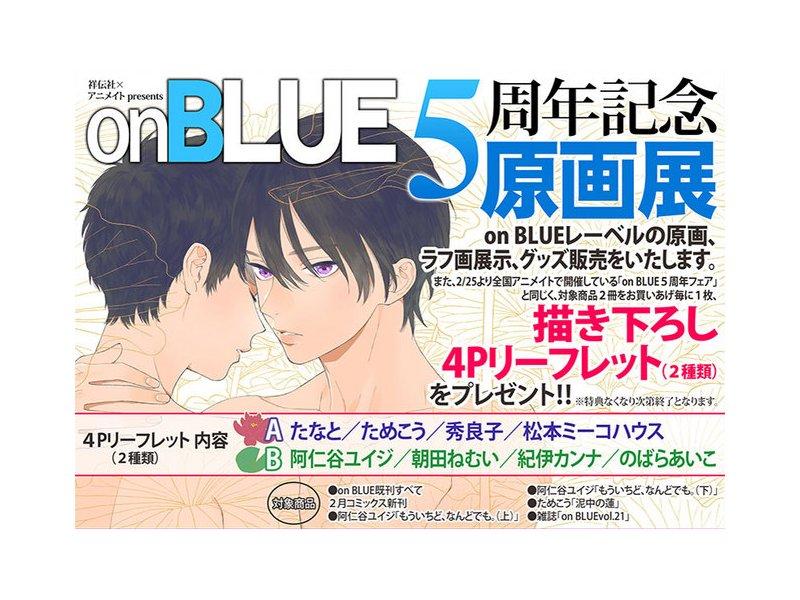 【横浜】祥伝社×アニメイトpresents onBLUE 5周年記念原画展:2016年3月1日(火)~3月10日(木)