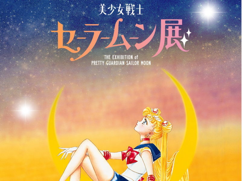 【東京】美少女戦士セーラームーン展:2016年4月16日(土)~6月19日(日)