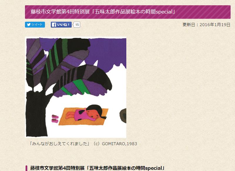 【静岡】五味太郎作品展 絵本の時間 special:2016年2月11日(木・祝)~3月27日(日)