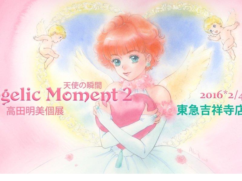 【東京】高田明美 個展 「Angelic MomentⅡ」:2016年2月4日(木)~17日(水)