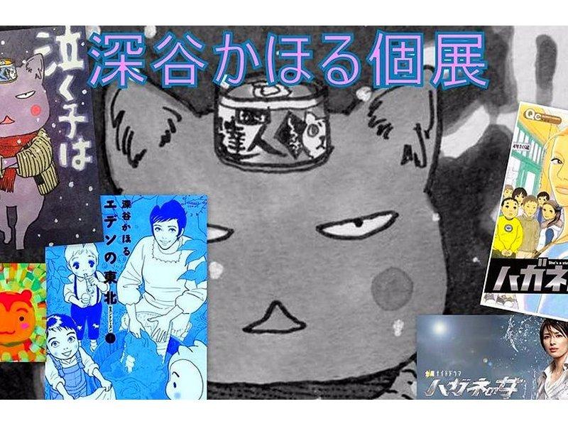 【川越】深谷かほる個展:2016年3月2日(水)~3月13日(日)