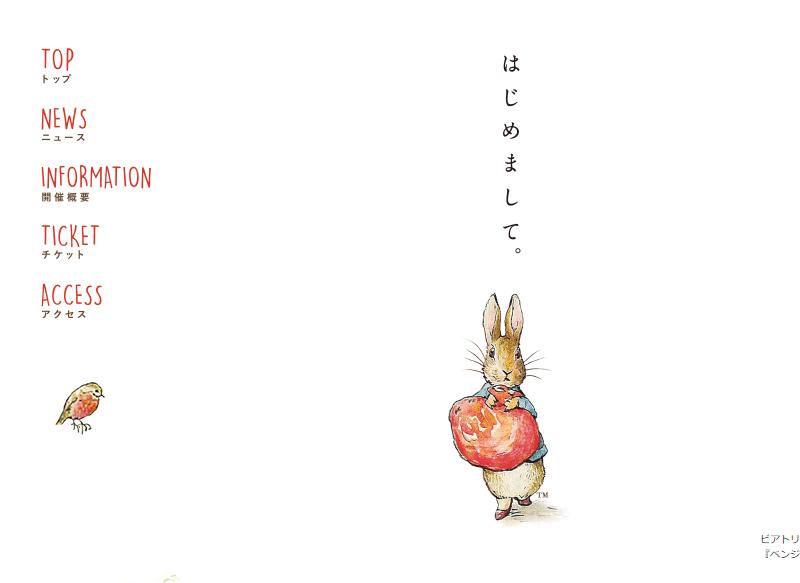 【東京・渋谷】ビアトリクス・ポター生誕150周年 ピーターラビット展:2016年8月9日(火)~10月11日(火)