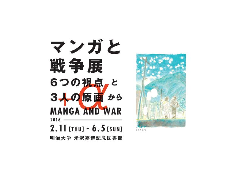 【東京】マンガと戦争展 第1期 こうの史代「桜の国」「この世界の片隅に」:2016年2月11日(火)~3月7日(月)