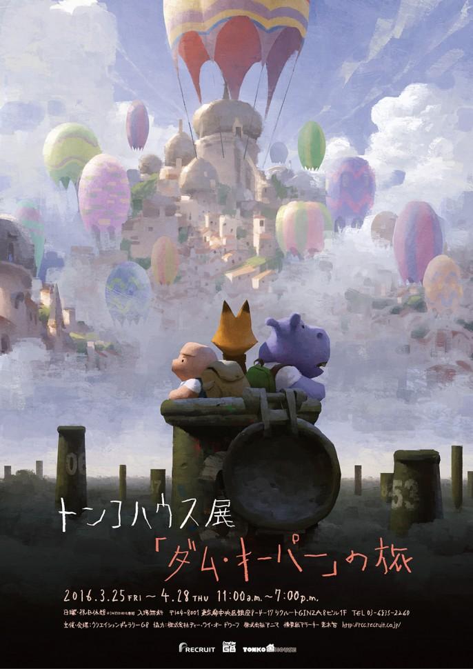 【東京】トンコハウス展 「ダム・キーパー」の旅:2016年3月25日(金)~4月28日(木)