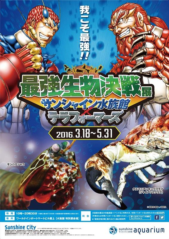 【東京】「最強生物決戦」展 サンシャイン水族館×テラフォーマーズ」:2016年3月18日(金)~5月31日(火)
