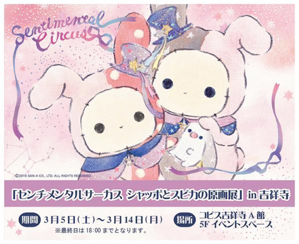 【東京】センチメンタルサーカス シャッポとスピカの原画展:2016年3月5日(土)~3月14日(月)