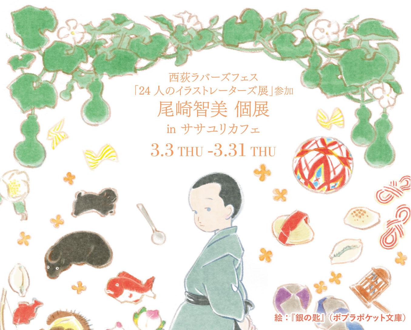 【東京】尾崎智美 個展 in ササユリカフェ:2016年3月3日(木)~3月31日(木)