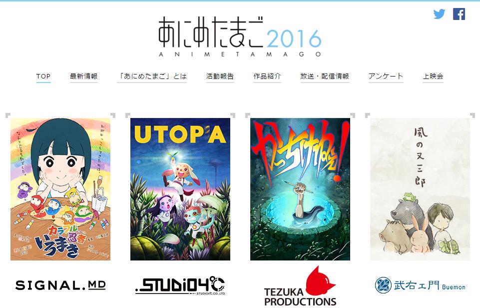 【東京】あにめたまご2016展:2016年3月8日(火)~3月21日(月・祝)
