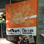 ハイキューアニメ原画展 in 東京スカイツリー