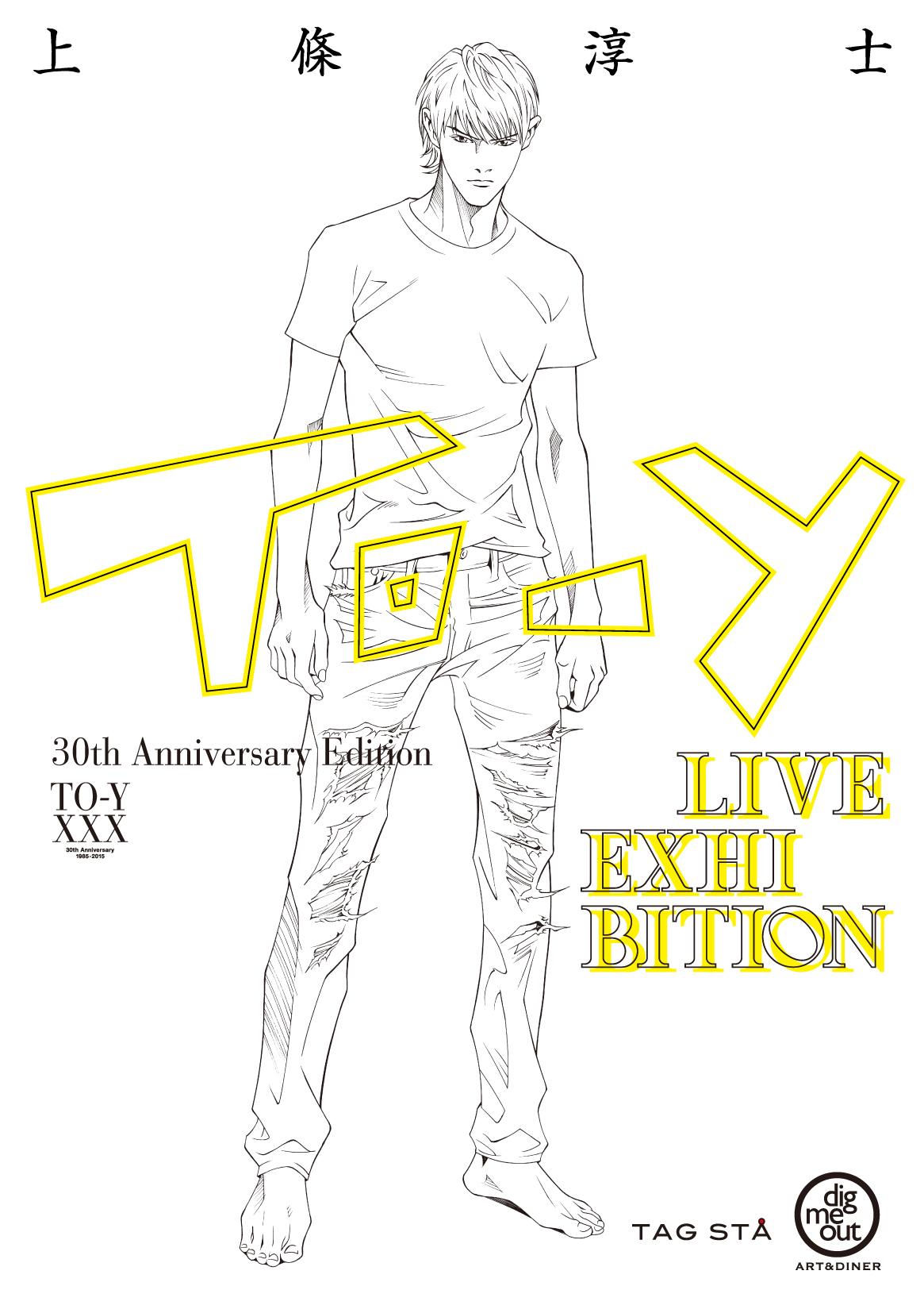 【福岡】上條淳士個展「LIVE」:2016年3月10日(木)~3月27日(日)