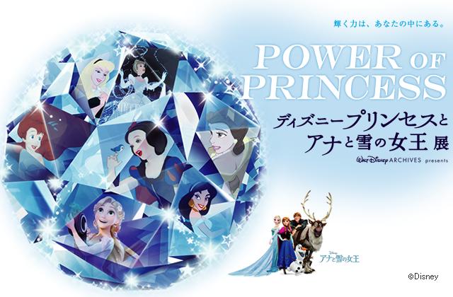 【東京】POWER OF PRINCESS ディズニープリンセスとアナと雪の女王展:2016年4月13日(水)~5月8日(日)