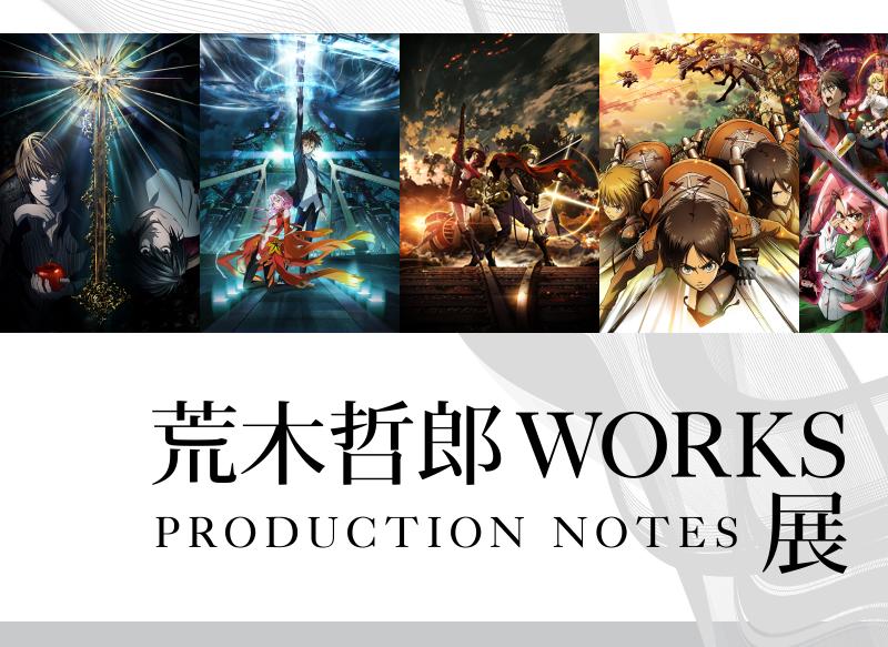 【東京】荒木哲郎WORKS PRODUCTION NOTES展:2016年3月19日(土)~4月17日(日)