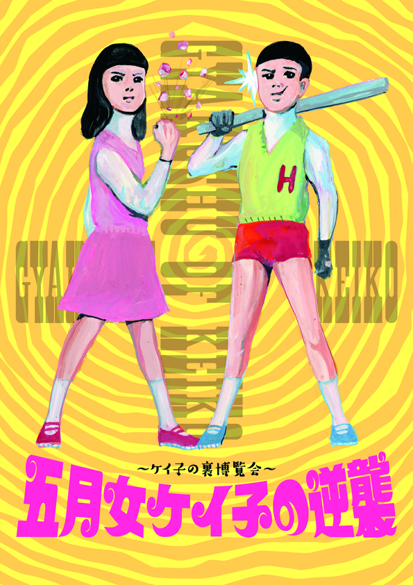 【東京】五月女ケイ子の逆襲~ケイ子の裏博覧会~:2016年4月7日(木)~4月17 日(日)