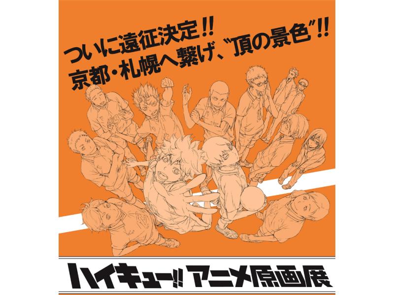 【札幌】ハイキュー!!アニメ原画展:2016年4月27日(水)~5月9日(月)