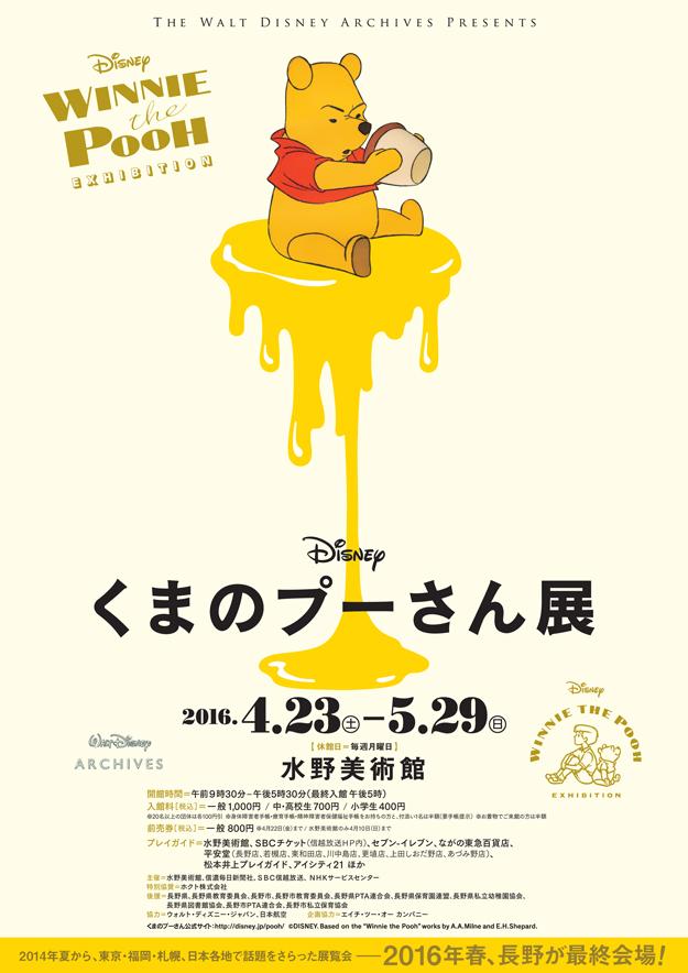 【長野】くまのプーさん展:2016年4月23日(土)~5月29日(日)