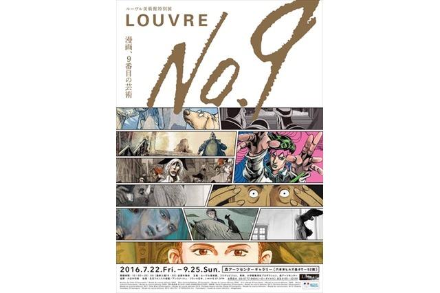 【東京】ルーヴル美術館特別展 「ルーヴルNo.9 ~漫画、9番目の芸術~」:2016年7月22日(金)~9月25日(日)