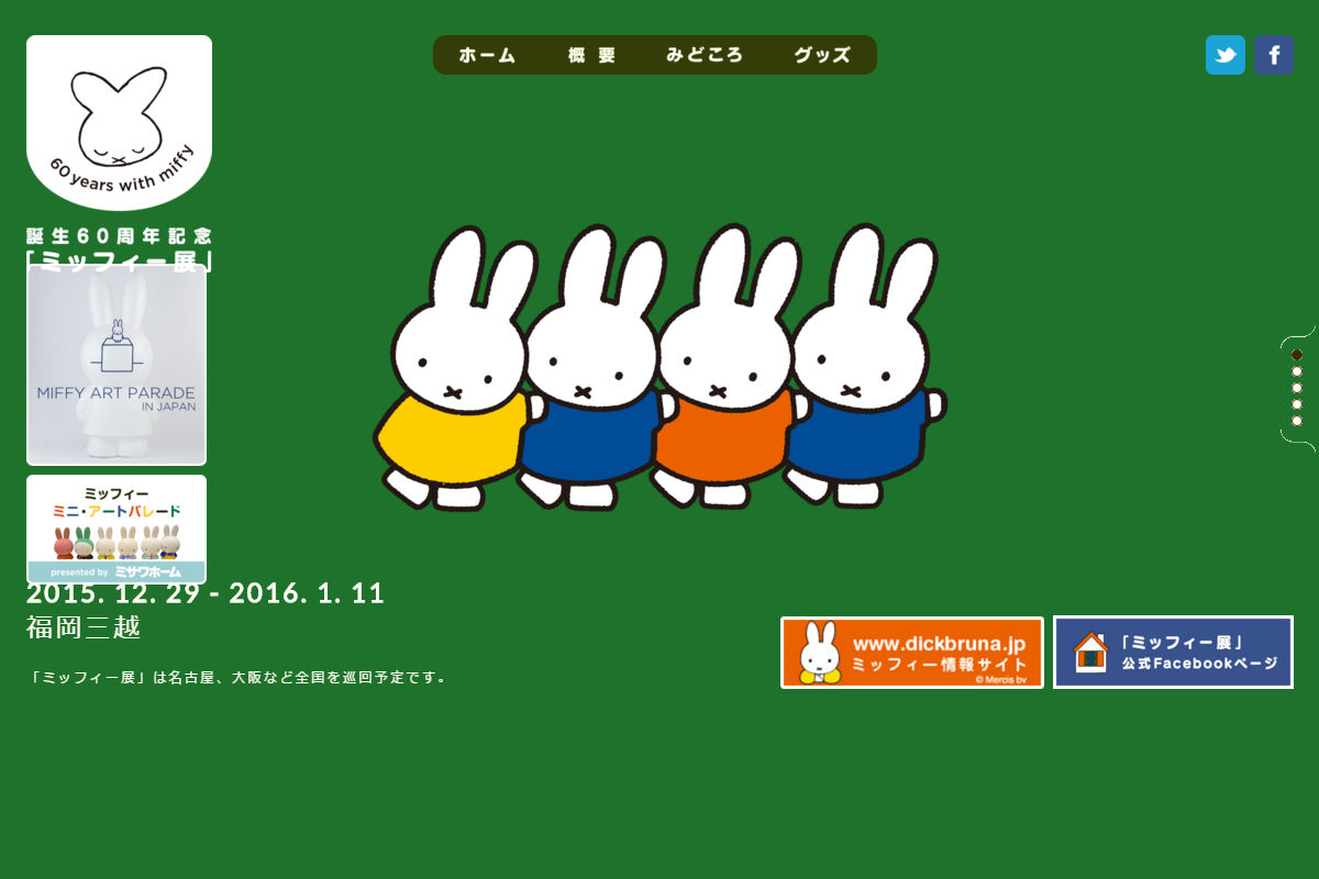 【名古屋】誕生60周年記念「ミッフィー展」:2016年3月12日(土)~4月10日(日)