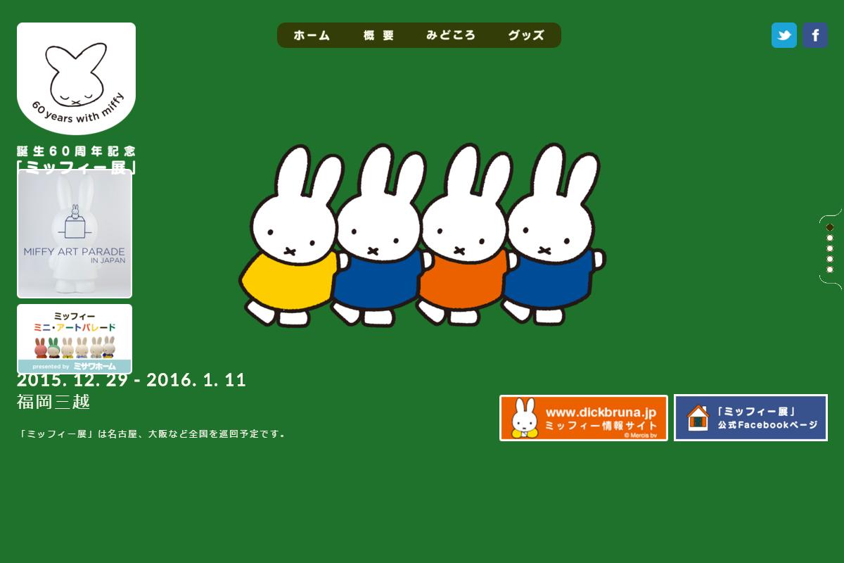 【神奈川】誕生60周年記念「ミッフィー展」:2016年7月30日(土)~8月24日(水)