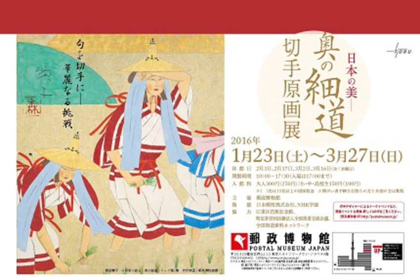 【東京】企画展「日本の美 奥の細道切手原画展」:2016年1月23日(土)~3月27日(日)