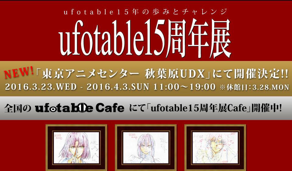 【東京】ufotable15周年展:2016年3月23日(水)~4月3日(日)