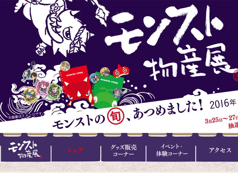 【東京】モンスト物産展~モンストアニメの「からくり原画展」~:2016年3月25日(金)~4月17日(日)