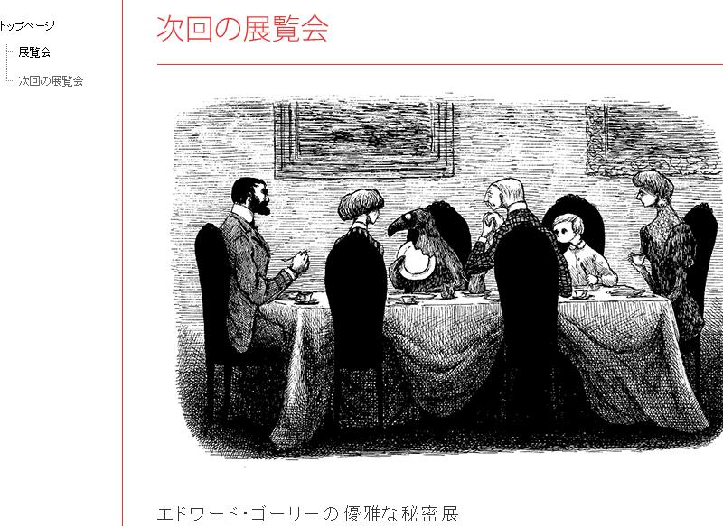 【兵庫】エドワード・ゴーリーの優雅な秘密展:2016年4月2日(土)~5月15日(日)