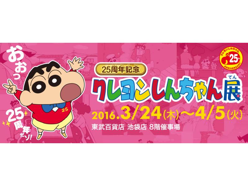 【東京】クレヨンしんちゃん展:2016年3月24日(木)~4月5日(火)