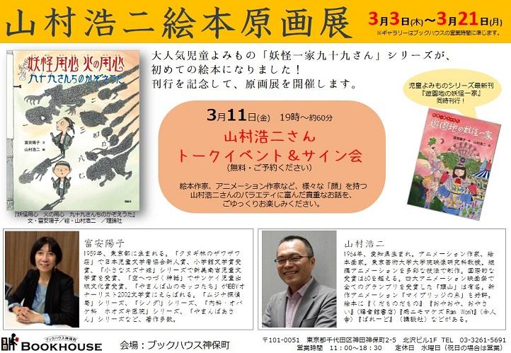 【東京】山村浩二絵本原画展:2016年3月3日(木)~3月21日(月)