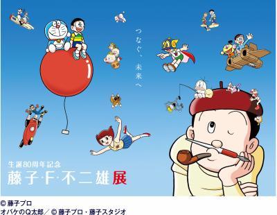 【名古屋】生誕80周年記念 藤子・F・不二雄展:2016年7月16日(土)~ 9月4日(日)