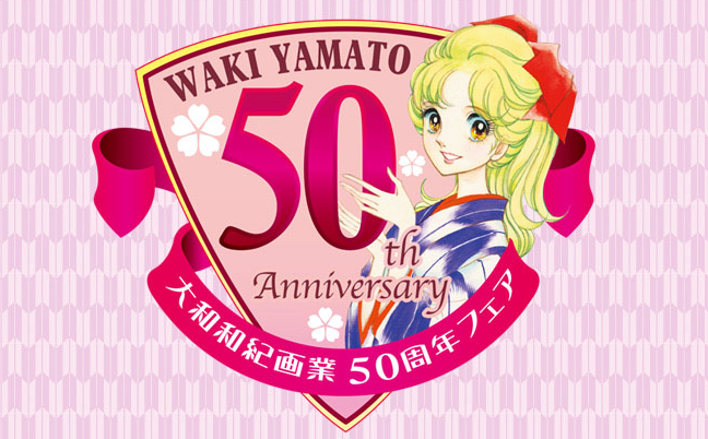 【東京】大和和紀画業50周年記念原画展:2016年6月30日(木)~7月12日(火)
