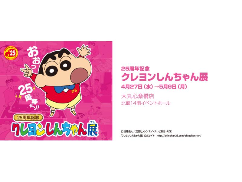 【大阪】クレヨンしんちゃん展:2016年4月27日(水)〜5月9日(月)