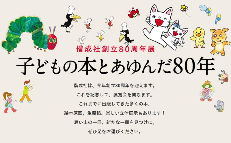 【東京】絵師100人展 06:2016年4月29日(金・祝)~5月8日(日)