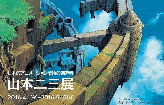 【山形】日本のアニメーション美術の創造者 山本二三展:2016年4月1日(金)~5月15日(日)